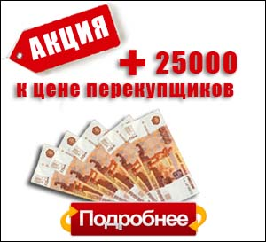 Акция добавим 25000